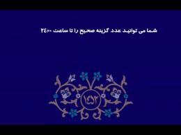 مسابقه بشارت 1452 ؛ سوال 18 مهر 97