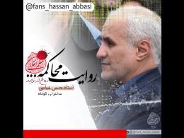 حسن عباسی به جرم دفاع از توحید بازداشت شد!