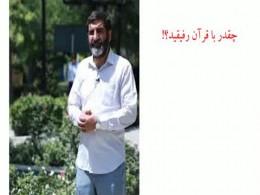 انتقاد سخت حاج حسین یکتا، از یک عده
