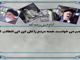 امام خمینی(ره): پیغمبر(ص) می خواست همه مردم را علی ابن ابی طالب(ع) کند!