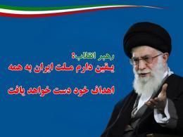رهبر انقلاب: یقین دارم ملت ایران به همه اهداف خود دست خواهد یافت