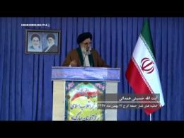 فیلم کامل بیانات آیت الله حسینی همدانی پیرامون سخنران 22بهمن کرج