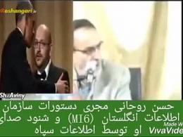 روحانی مجری دستورات سازمان اطلاعات انگلیس MI6 است!!