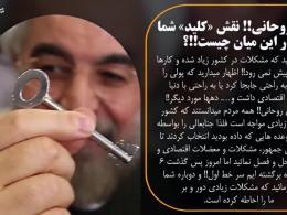 سوء مدیریت دولت آقای روحانی