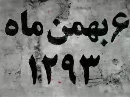 بزرگترین کشتار تاریخ !! مرگ ۱۰ میلیون ایرانی !!