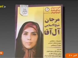 مرجان شیخالاسلامی متهمه فراری پرونده فساد در حوزه پتروشیمی کیست؟