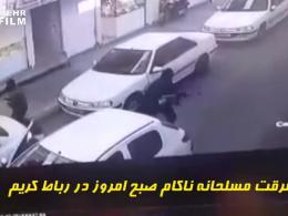 سرقت مسلحانه ناکام صبح امروز (19 اسفند 97) در رباط کریم