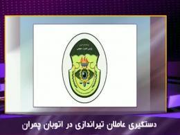 دستگیری عاملان تیراندازی در اتوبان چمران تهران