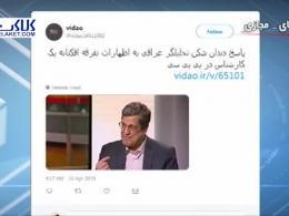 واکنش کاربران مجازی به تحریم صفحات سرداران سپاه