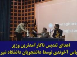 اهدای تندیس ناکارآمد ترین وزیر کشور به عباس آخوندی در دانشگاه شیراز