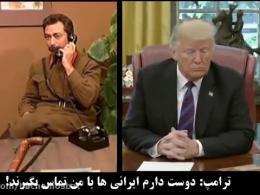 تماس طغرل با ترامپ! (ایران هیچ ترسی از آمریکا ندارد)