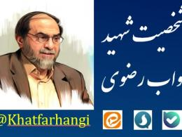 شهید نواب صفوی استاد رحیم پورازغدی.mp3