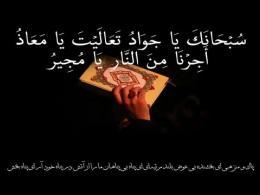 دعای مجیر زیبا با صدای حاج مهدی سماواتی - همراه با ترجمه فارسی