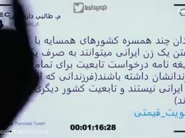ورود مردان خارجی به ایران و صیغه کردن دختران ایرانی!