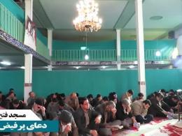 کلیپ دعا ی ندبه مسجد فتح المبین