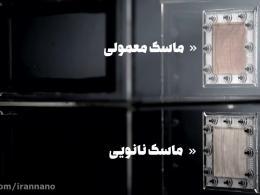 ساخت ایران؛ تفاوت ماسک نانویی با ماسک معمولی