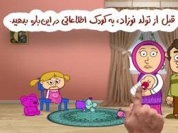 انیمیشن مشکلات فرزند دوم