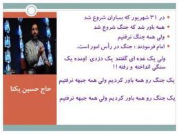 جنگ نرم حاج حسین یکتا، رهبری ، استاد پناهیان