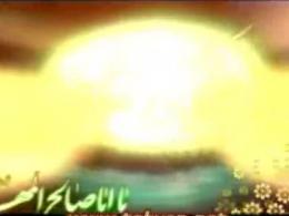 مهر احمدی خوش آمدی / ولادت امام زمان(عج)