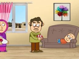 انیمیشن رفتار فرزند با نوزاد