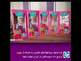 عروسک ایرانی نازلی، باربی را کنار می زند!