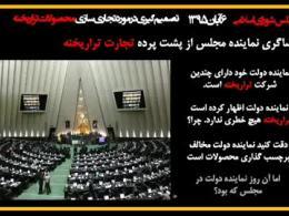 افشاگری نماینده مجلس از پشت پرده تجارت تراریخته
