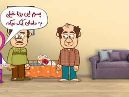 انیمیشن دردونه ها - مشکلات فرزند دوم - قسمت سوم