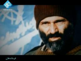 مستند فرماندهان | شهید حسین بصیر - قسمت دوم