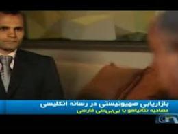 تریبون BBC فارسی برای منزوی ترین فرد جهان
