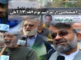 گزارش اختصاصی مراسم یوم الله 13 آبان