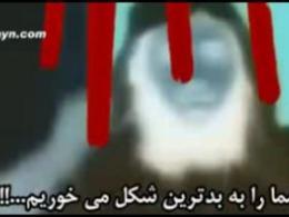 یک سگ هار وهابی: ایرانیان را به بدترینشکل میخوریم