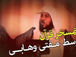 تمسخر قرآن توسط مفتی وهابی عربستان