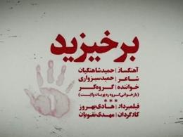 نماهنگ داستانی برخیزید به مناسبت دهه فجر انقلاب اسلامی