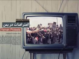 ویژه نامه بررسی تحولات یمن با تمامی امکانات