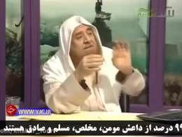 آبرو ریزی مفتی تکفیری در پخش زنده تلویزیونی
