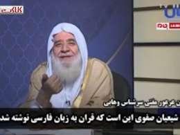 ادعای مضحک مفتی سعودی درمورد خلیج فارس