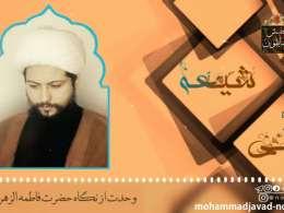وحدت از نگاه قرآن و حضرت زهرا س-حاج آقا نوروزی