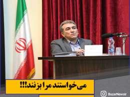 معاون اداره مالیات تهران: دست شان را رو کردم، میخواستند مرا بزنند