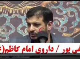 نظر استاد رائفی پور درباره داروی امام کاظم(ع)