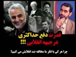 قدرت دفع حداکثری در جبهه انقلابی!!!