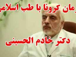 توصیه های دکتر خادم الحسینی برای پیشگیری از کرونا