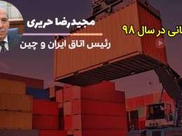 واردات در سال ۹۸ نسبت به قبل نصف شد