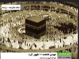 لحظه اعلام ظهور امام زمان از تلوزیون