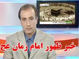 آرزو و خواب زیبای آقای حیاتی مجری اخبار صدا و سیما // خبر ظهور امام زمان (عج)