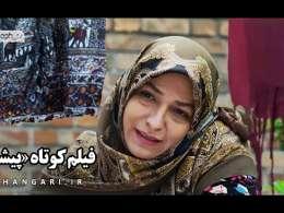 فیلم کوتاه  «پیشکش» | بیکاری کارگر زن به خاطر کرونا