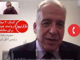 داستان کمک بنیانگذار «علی بابا» به ایران برای مقابله با کرونا