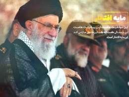 نماهنگ | رهبر انقلاب: سپاه یکی از پر افتخار ترین مجموعه هاست