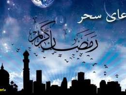 دعای بهاء ( دعای سحر ماه رمضان ) - اباذر الحلواجی