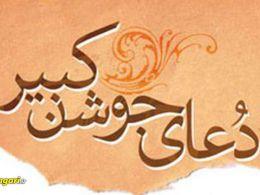 صوت کامل دعای جوشن کبیر