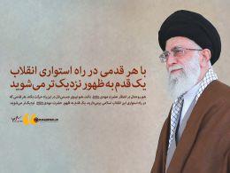 رهبر انقلاب: هیچ کس نمیتواند بگوید که ظهور در آینده نزدیکی نیست !!